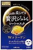 Best Mask Sheet Japan Premium Pure Collagen Excellent Facial Sheet Mask, 3 Sheets