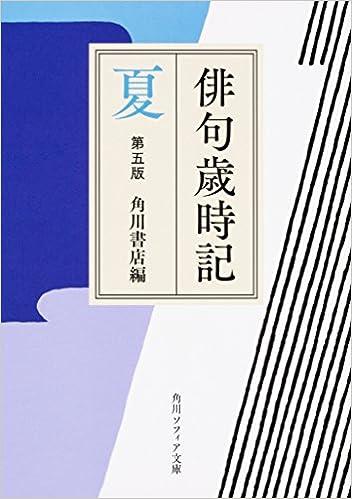 俳句歳時記 第五版 夏 (角川ソフ...