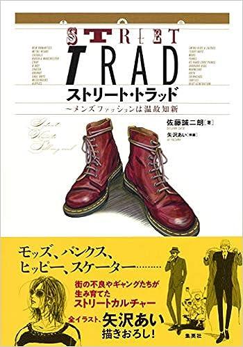 ストリートトラッド メンズファッションは温故知新 佐藤 誠二朗