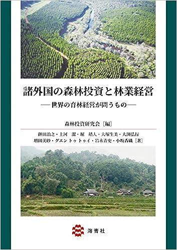 諸外国の森林投資と林業経営
