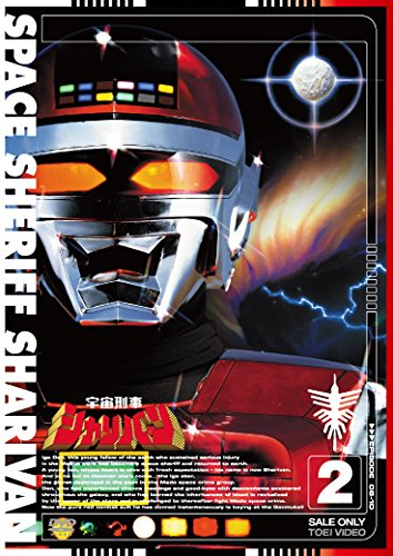 Sci-Fi Live Action - Space Sheriff Sharivan Vol.2 [Japan DVD] DSTD-7672