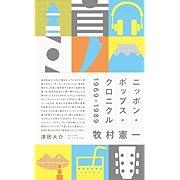 ニッポン・ポップス・クロニクル (SPACE SHOWER BOOks) [単行本] 牧村憲一 (著)