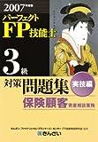 パーフェクトFP技能士 3級対策問題集 実技編(保険顧客資産相談業務)〈2007年度版〉