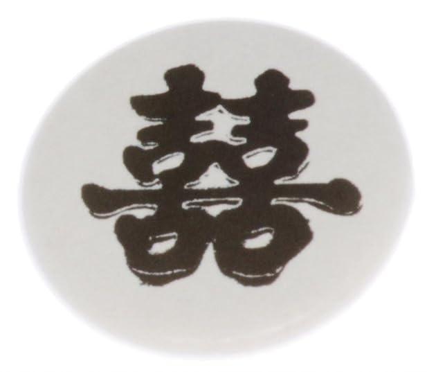 Amazon At Designs Chinese Wedding Symbol 225 Keychain
