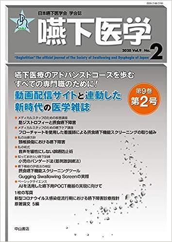 Book's Cover of 嚥下医学 Vol.9 No.2 (日本嚥下医学会 学会誌) (日本語) 単行本 – 2020/9/16