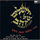 Jerusalem of Gold / Jerusalem of Steel (2CD's Set)
