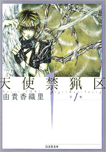 天使禁猟区 (第1巻) (白泉社文庫)   香織里, 由貴  本   通販   Amazon