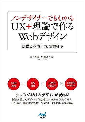 ノンデザイナーでもわかる UX+理論で作るWebデザイン