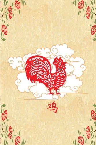 (Diary for the New Year Of The Rooster: Blank Notebook [Lined Journal, 6 x 9, 236 Pages ] (Chinese & Japan)