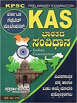 Indian Constitution In Kannada Language Pdf