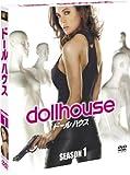 [DVD]ドールハウス シーズン1