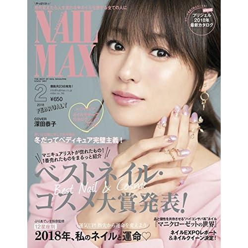 NAIL MAX 2018年2月号 表紙画像
