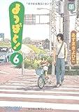 Yotsuba&! Vol. 6 (Yotsubato!) (in Japanese)