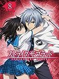 Strike The Blood - Vol.8 (DVD+CD) [Japan LTD DVD] 10004-50651
