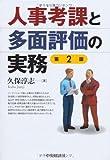 人事考課と多面評価の実務〈第2版)