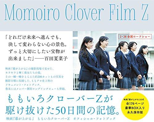 Momoiro Clover Film Z 映画幕が上がる