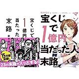 宝くじで1億円当たった人の末路 単行本 + 漫画版 2冊セット