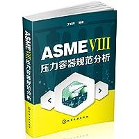 ASME Ⅷ 压力容器规范分析