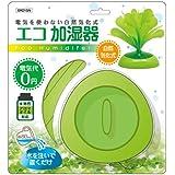 C:NET 自然気化式エコ加湿器【アロマ対応】 EK01GN
