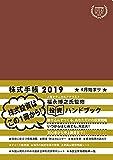 INVESTORS HANDBOOK 2019 / 株式手帳 (ボルドー)