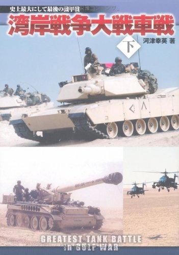湾岸戦争大戦車戦(下) (史上最大にして最後の機甲戦)