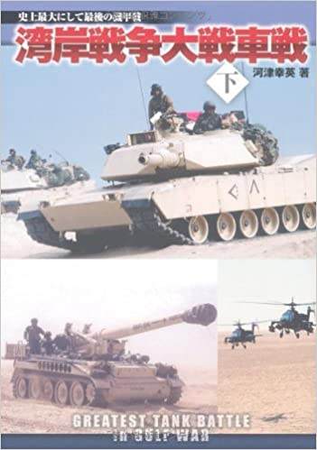 湾岸戦争大戦車戦(下) (史上最大にして最後の機甲戦) | 河津 幸英 ...