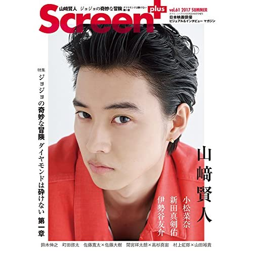 SCREEN plus vol.61 表紙画像