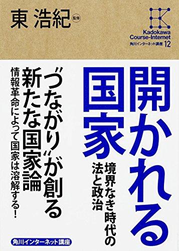 角川インターネット講座 (12) 開かれる国家 境界なき時代の法と政治 (角川インターネット講座 12)