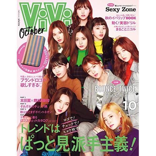 ViVi 2018年10月号 増刊 画像
