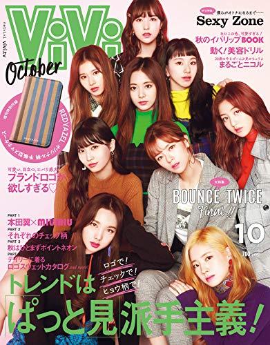 ViVi 2018年10月号 増刊 画像 A