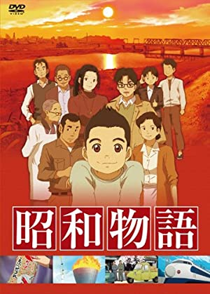 テレビまんが 昭和物語 DVD