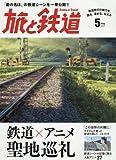 旅と鉄道 2017年 05 月号「鉄道×アニメ 聖地巡礼」 [雑誌]