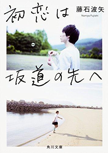 初恋は坂道の先へ (角川文庫)