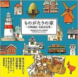 Book's Cover of ものがたりの家-吉田誠治 美術設定集- (日本語) 単行本 – 2020/7/20