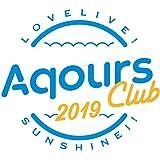 【早期購入特典あり】ラブライブ! サンシャイン!! Aqours CLUB CD SET 2019 PLATINUM EDITION (アーティスト写真使用 ソロブロマイド9枚セット付)