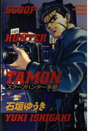 Scoop Hunter Tamon (Shonen Magazine Comics) (1997) ISBN: 4063124614 [Japanese Import]