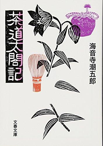 新装版 茶道太閤記 (文春文庫)