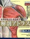 身体が見える・疾患を学ぶ解剖アトラス-ソボッタの解剖図に秘められた人体の世界