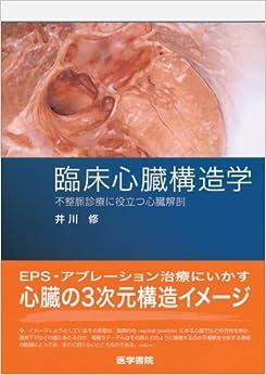 Book's Cover of 臨床心臓構造学―不整脈診療に役立つ心臓解剖 (日本語) 単行本 – 2011/4/1
