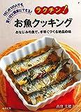 ラクチン!お魚クッキング―はじめての人でも驚くほど簡単にできる!おなじみの魚で、手早くつくる絶品の味
