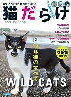 猫だらけ (洋泉社MOOK)