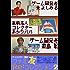 ゲームコレクター・酒缶のファミ友Re:コレクション2