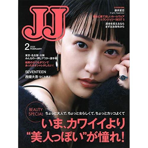 JJ 2020年2月号 表紙画像