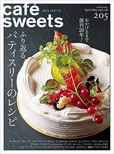 [雑誌] cafe-sweets (カフェ-スイーツ) vol.205