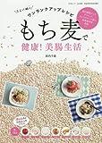 「もち麦で健康!  美腸生活」~さらに効くワンランクアップレシピ~ (三才ムックvol.906)