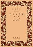 三十年戦史 (第1部) (岩波文庫)