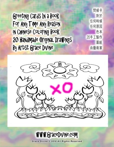 Greeting Cards In a Book For Any Time Any Reason in Chinese Coloring Book 20 Handmade Original Drawings By Artist Grace Divine (Chinese Edition) pdf epub