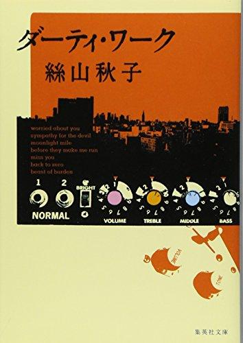 ダーティ・ワーク (集英社文庫) (集英社文庫 い 66-1)