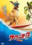 サーフィン ドッグ(特別編) [DVD]