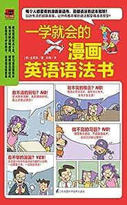一学就会的漫画英语语法书 (Chinese Edition)